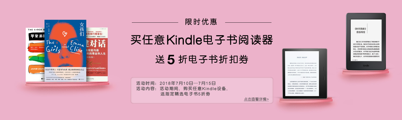 买Kindle送5折电子书折扣券