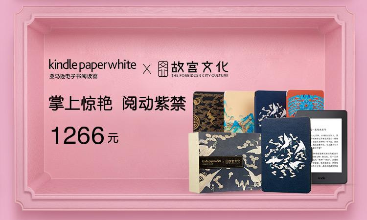Kindle故宫礼盒