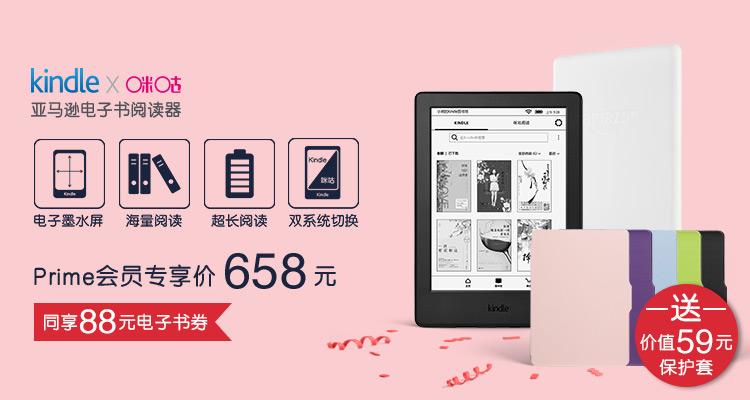 Kindle x咪咕