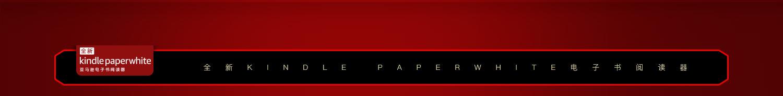 全新paperwhite