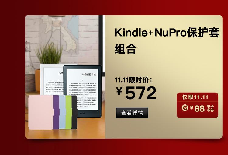 Kindle+Nupro