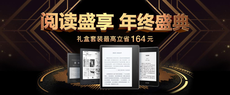 12.13 Kindle大促