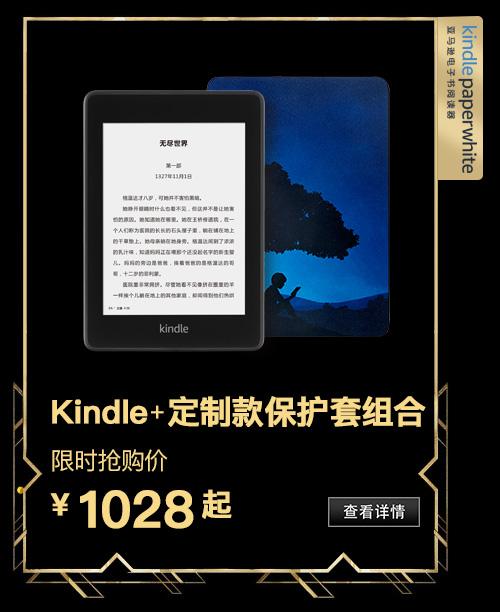 Kindle+定制保护套