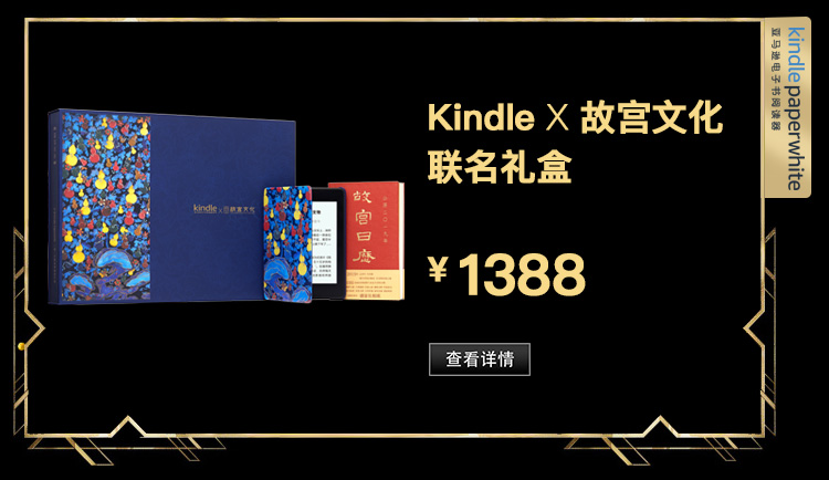 Kindle Paperwhite X 故宫文化