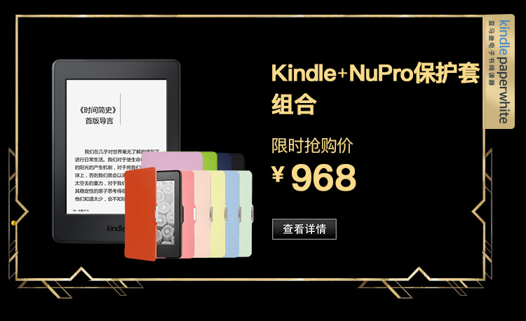 Kindle Paperwhite+NuPro保护套