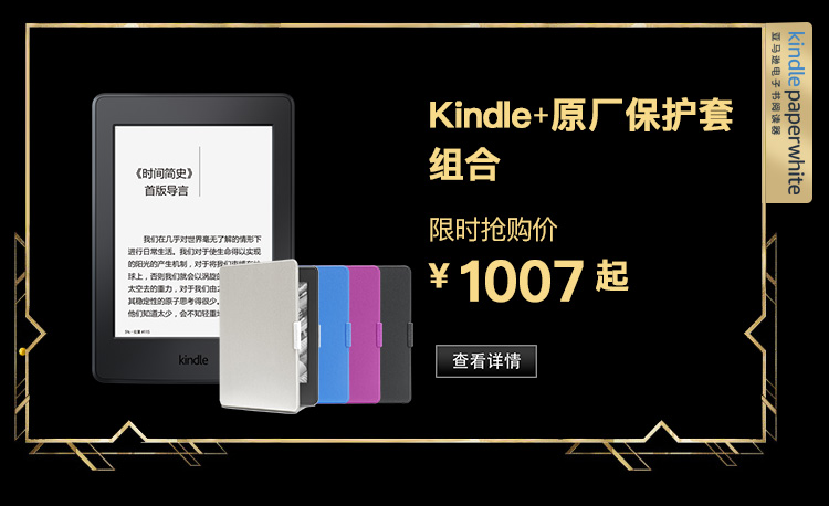 kindle Paperwhite+原厂保护套
