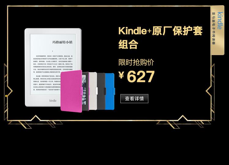 Kindle+原厂保护套