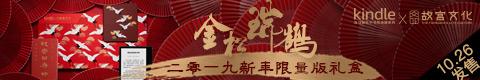 Kindle X故宫文化,二〇一九年限量礼盒
