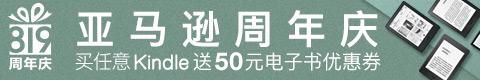 买任意Kindle送价值50元人民币的电子书优惠券