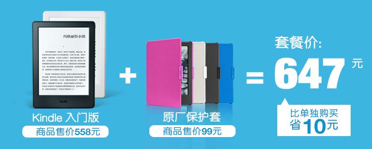 Kindle超值套装优惠