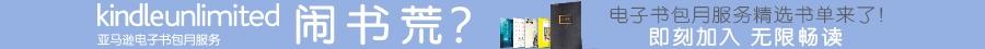 Kindle unlimited亚马逊电子书包月服务