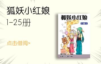 Kindle包月电子书超人气漫画/二次元狐妖小红娘-Kindle Unlimited电子书包月服务