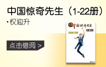 Kindle包月电子书超人气漫画/二次元中国惊奇先生-Kindle Unlimited电子书包月服务