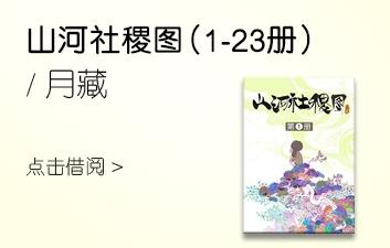 Kindle包月电子书超人气漫画/二次元山河社稷图-Kindle Unlimited电子书包月服务