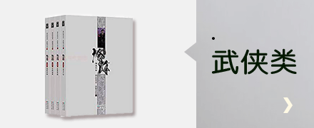 Kindle包月电子书言情/悬疑/玄幻等热门小说等你来借-武侠类-Kindle Unlimited电子书包月服务