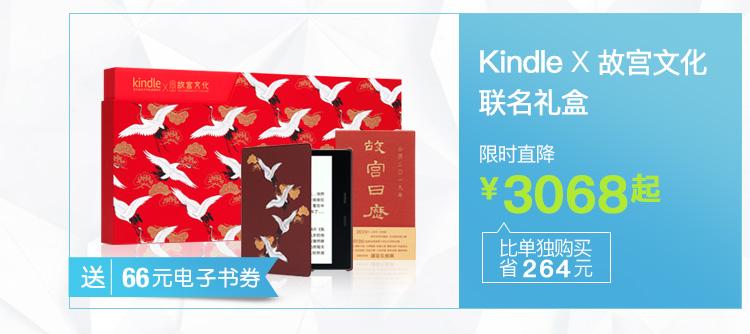 KindleX故宫文化