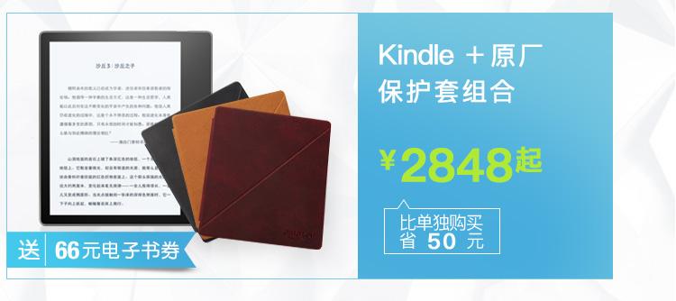 Kindle+原厂保护套组合