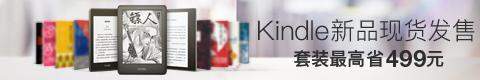 世界读书日,Kindle精选组合套装最高省499元!