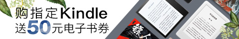 购指定款Kindle送50元电子书券,超值套装最高省499元!
