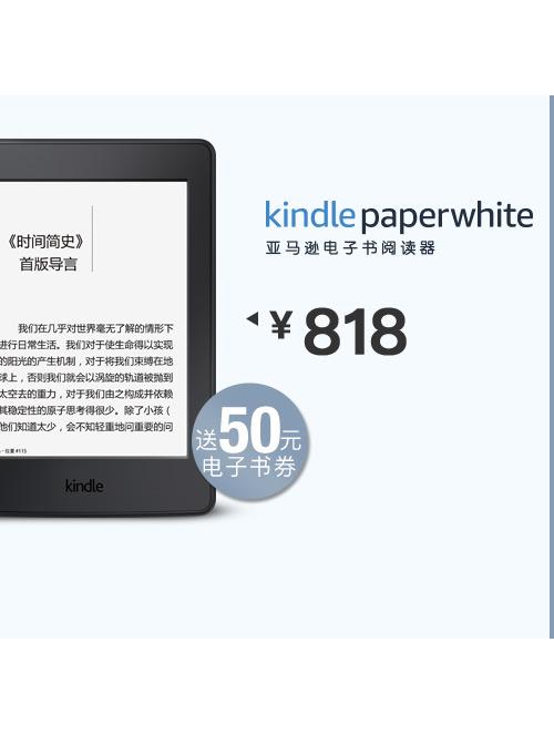 paperwhite 翻新机