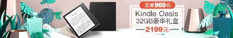 Kindle oasis32G香槟金豪华礼盒2199元,限时优惠立省969元!