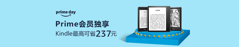 Prime会员专享 Kindle最高可省237元
