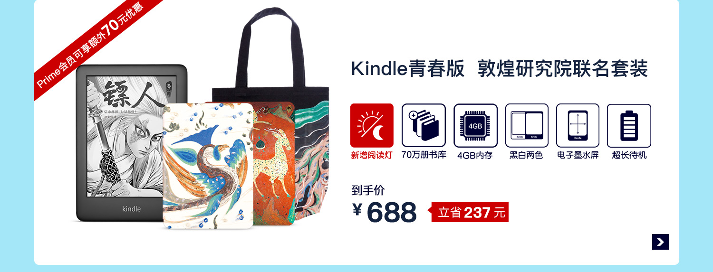 Kindle+敦煌研究院