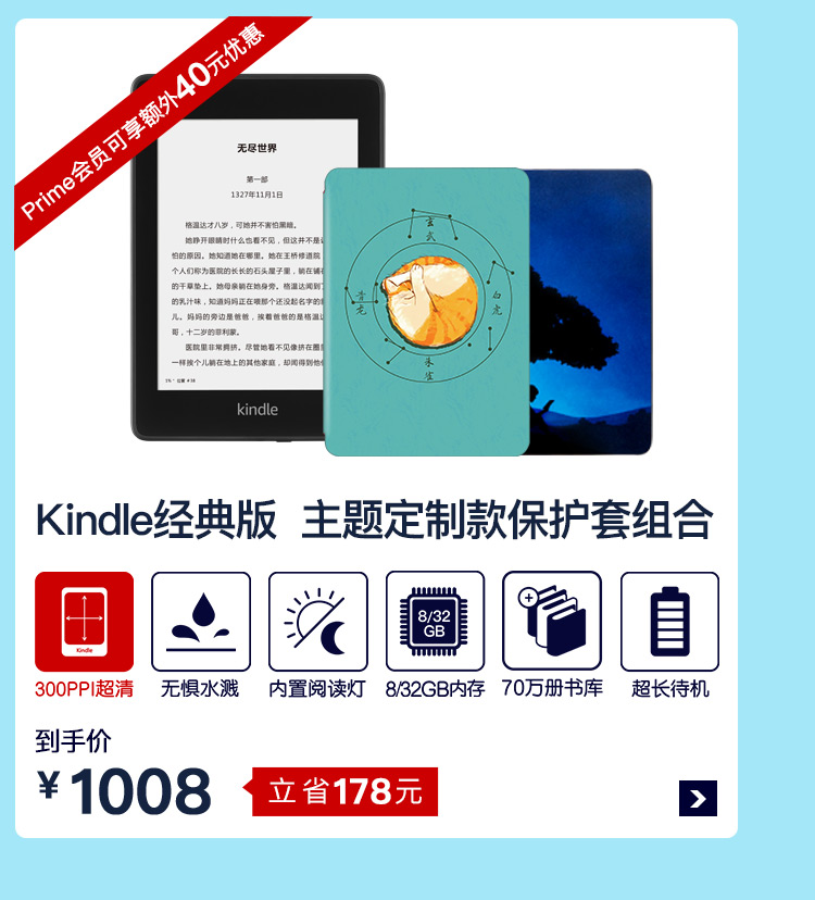 kindle paperwhite+定制款