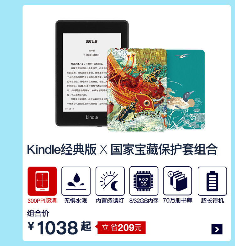 kindle paperwhite+国家宝藏