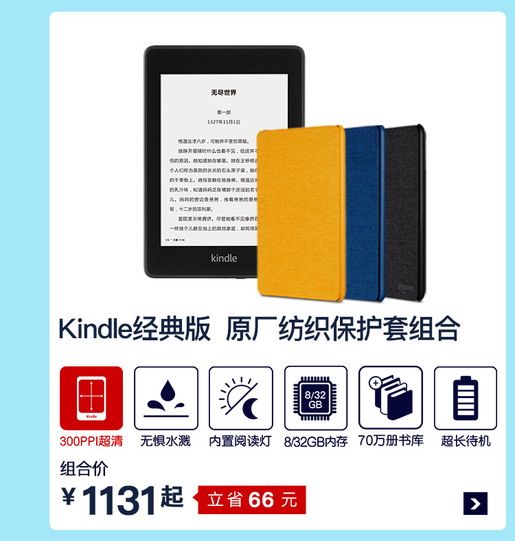 Kindle+原厂纺织保护套