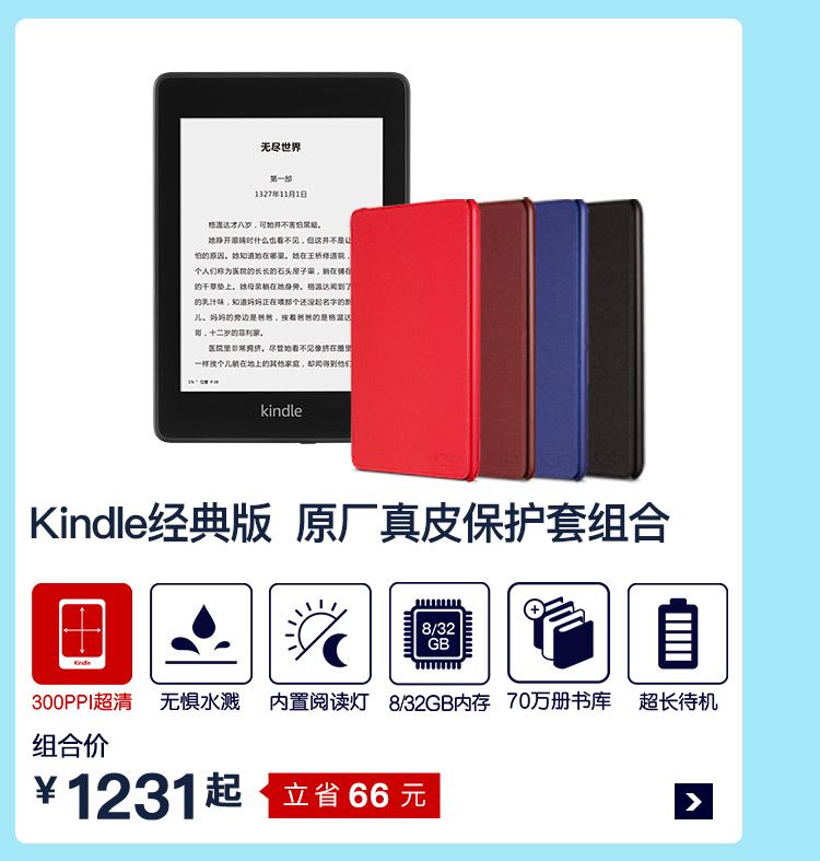 kindle paper white+真皮保护套