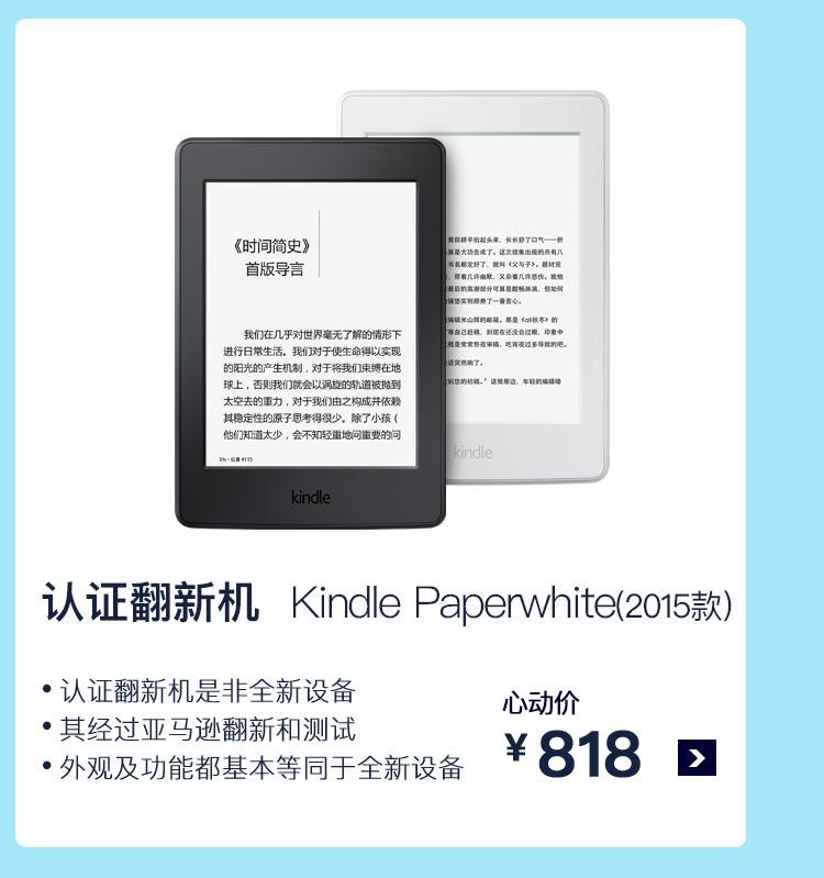 Kindle papaerwhite 翻新机