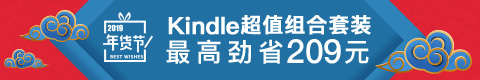 Kindle礼盒劲省197元