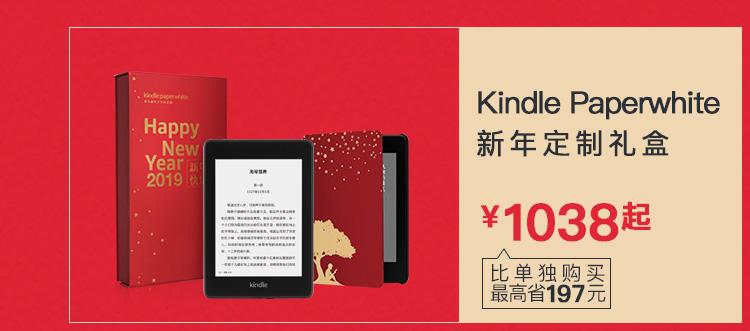Kindle定制款组合
