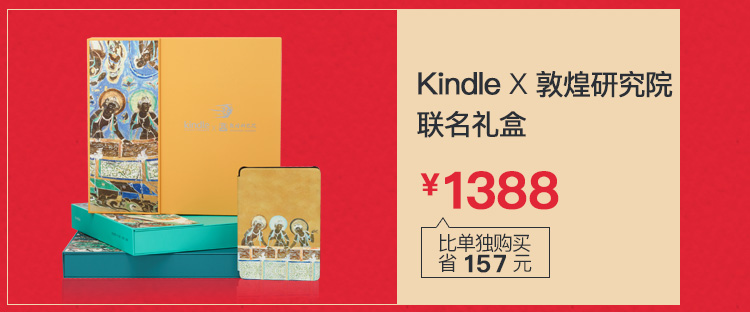 KindleX敦煌研究院