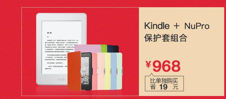 Kindle paperwhite+nupro