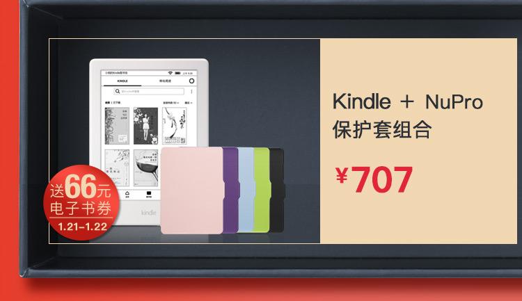 KindleX咪咕+Nupro