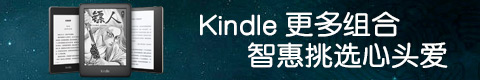 全新Kindle paperwhite适配产品