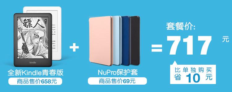 全新Kindle 青春版+nupro