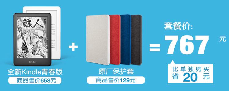 全新Kindle 青春版+原厂