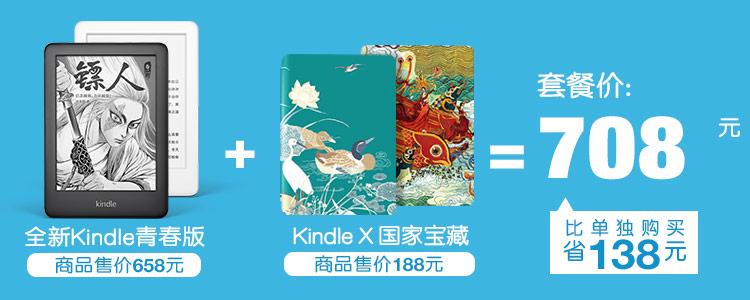 全新Kindle青春版+国家宝藏