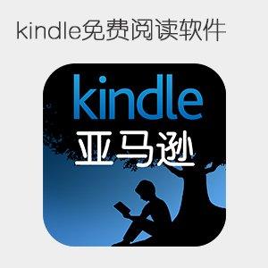 kindle免费 电子书 阅读软件
