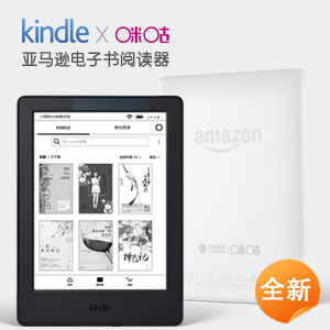 亚马逊 Kindle X 咪咕电子阅读器 正品官网