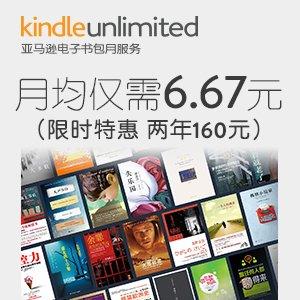 Kindle Unlimited 电子书 包月服务
