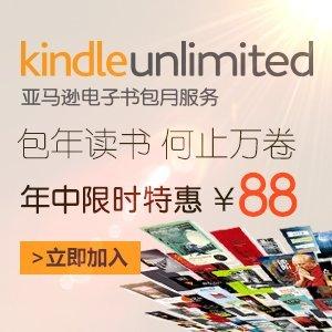 中国亚马逊推kindle电子书包月计划(Kindle Unlimited)