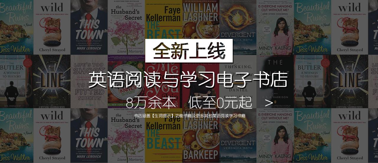 Kindle英语阅读与学习电子书店