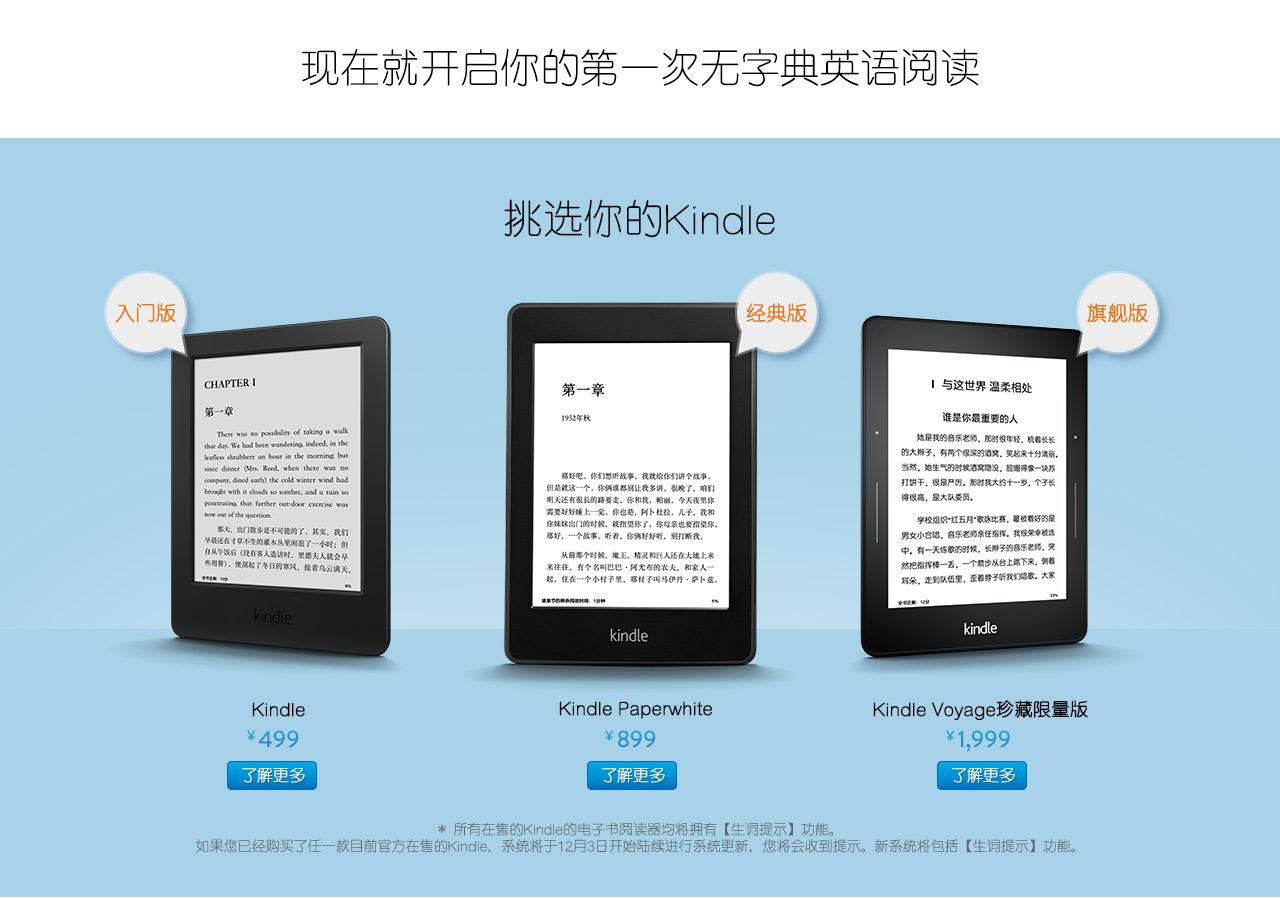 挑选Kindle电子书阅读器系列