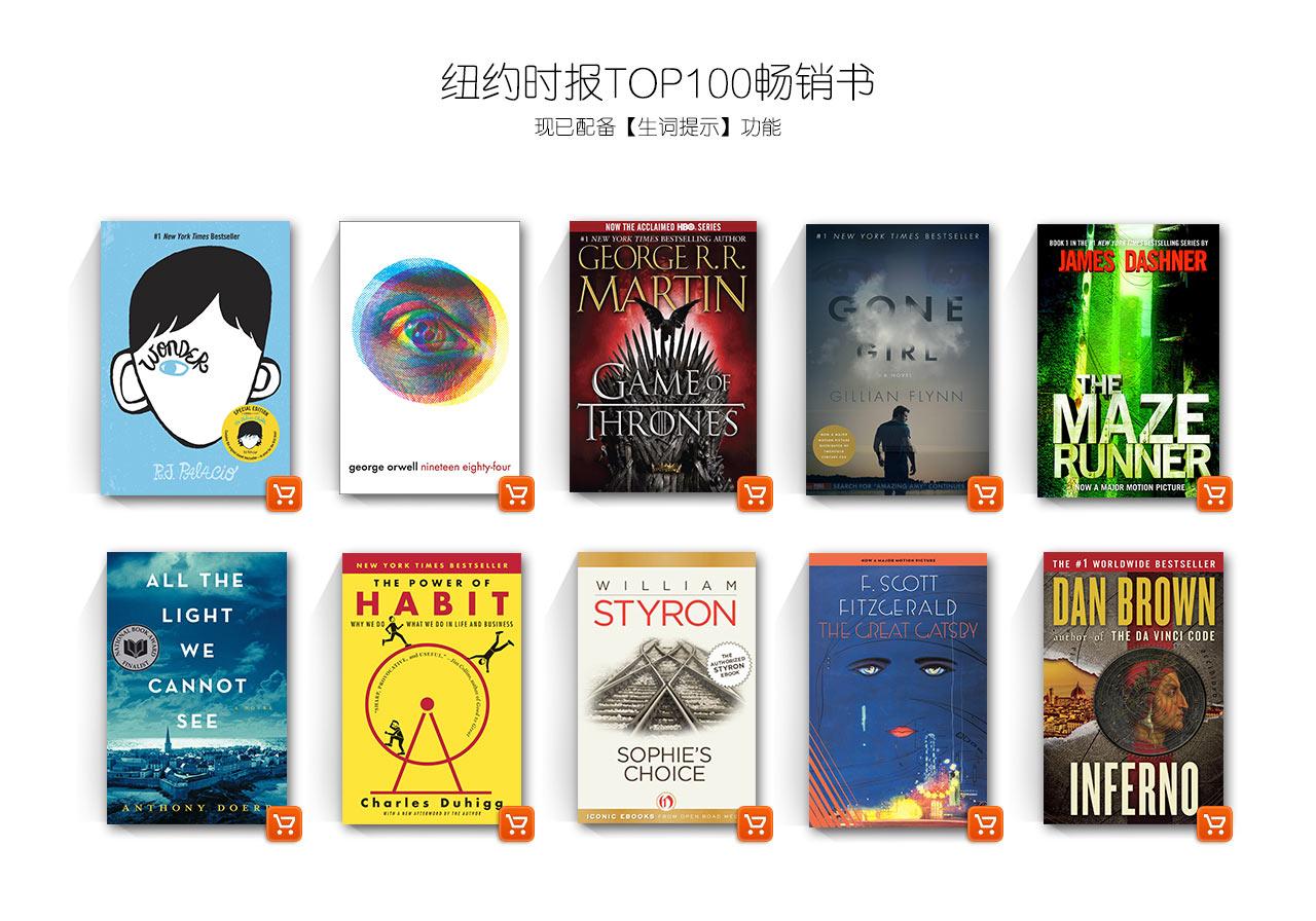 纽约时报畅销书Top100-Kindle版