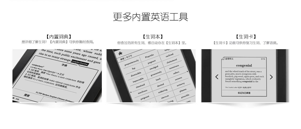 Kindle电子书阅读器:更多英语工具