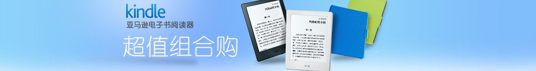 Kindle 超值组合购 配件